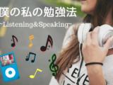 僕の私の英語勉強法Part1~リスニングとスピーキング~